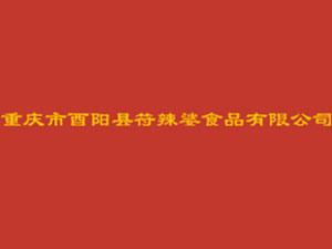 重庆市酉阳县符辣婆食品有限公司