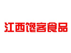 江西馋客食品有限公司