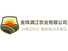 金珠满江农业有限公司
