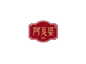 丹东阿夏婆食品有限公司