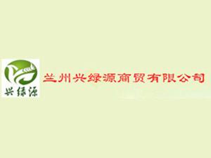 兰州兴绿源商贸有限公司