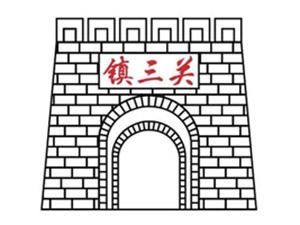 重庆镇三关农业有限责任公司