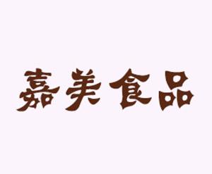 深圳嘉美食品科技有限公司