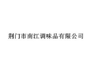 荆门南江调味品有限公司