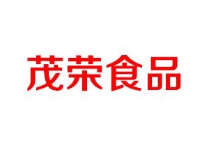 山东茂荣食品有限公司