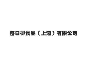 每日椰食品(上海)有限公司