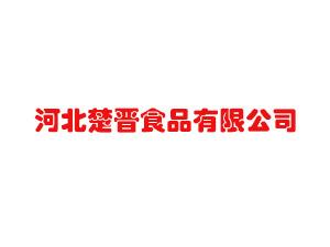 河北楚晋食品有限公司