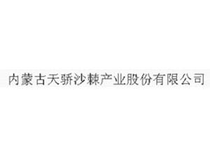 内蒙古天骄沙棘产业股份有限公司