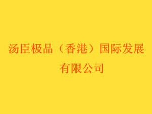 �x江市��臣食品有限公司