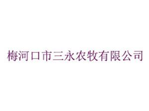 梅河口市三永农牧有限公司