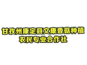 康定县文康香菇种植农业专业合作社