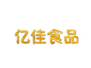 内黄县亿佳食品有限公司