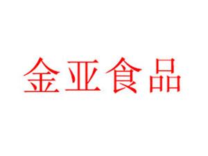 陕西金亚食品科技有限公司