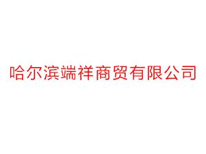 哈尔滨端祥商贸有限公司