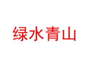 辽宁绿水青山农业有限公司