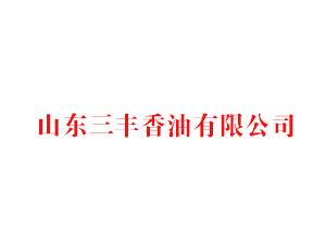 山东三丰香油有限公司