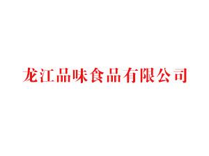 青岛龙江品味食品有限公司