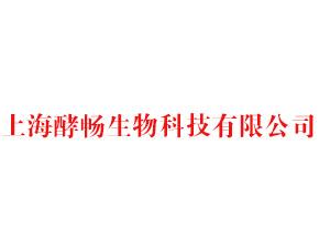 上海酵畅生物科技有限公司