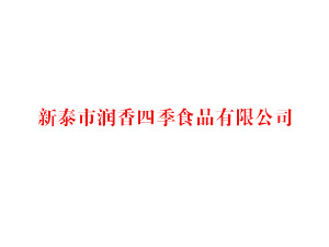 新泰市润香四季食品?#37026;?#20844;司