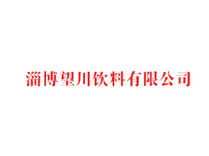 淄博望川饮料有限公司