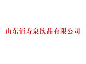 山东佰寿泉饮品有限公司企业LOGO