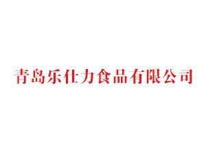 青岛乐仕力食品有限公司