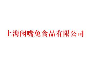 上海闲嘴兔食品有限公司