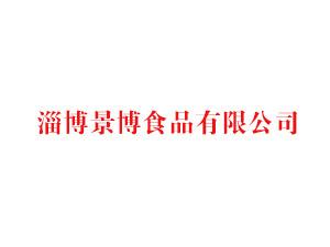 淄博景博食品有限公司