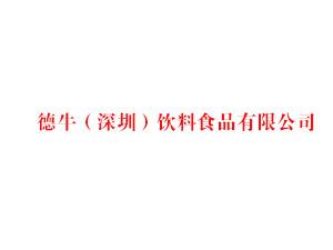 德牛(深圳)饮料食品有限公司