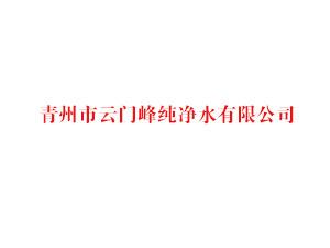 青州市云门峰纯净水有限公司企业LOGO