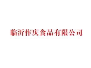 山东临沂作庆食品有限公司