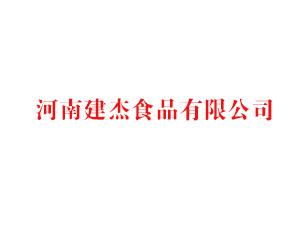 河南建杰食品有限公司