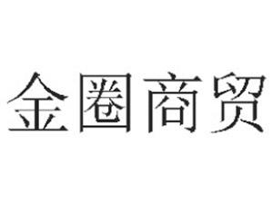 靖江市金圈商贸有限公司