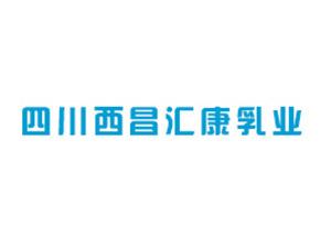 四川西昌�R康乳�I有限公司