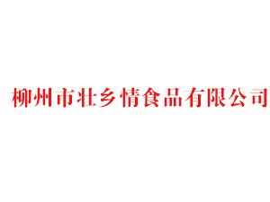 柳州市壮乡情食品有限公司