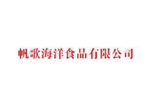 山东帆歌海洋食品有限公司