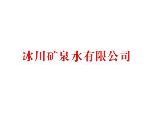 西藏冰川矿泉水有限公司