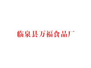 临泉县万福食品厂