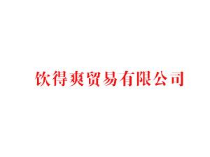 深圳市饮得爽贸易有限公司