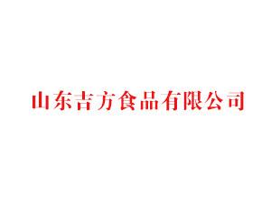 山东吉方食品有限公司