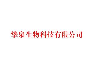 深圳挚泉生物科技有限公司