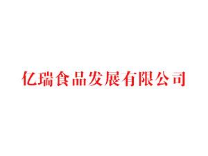 江西亿瑞食品发展有限公司