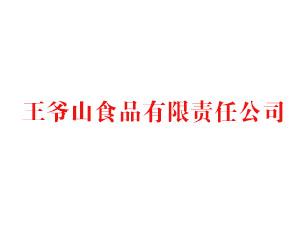 新化县王爷山食品有限责任公司
