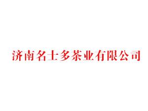 济南名士多茶业有限公司