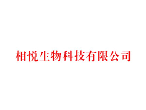 北京相悦生物科技有限公司
