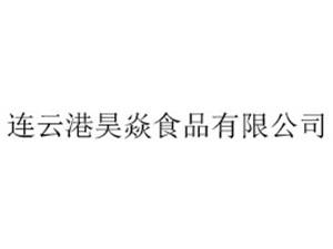 连云港昊焱食品有限公司