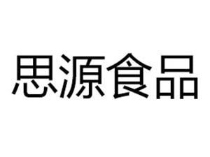安徽思源食品有限公司