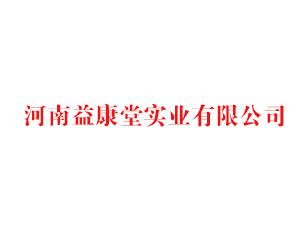 河南益康堂实业有限公司
