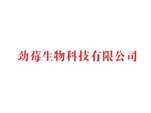 武汉劲莓生物科技有限公司