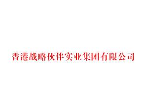 香港战略伙伴实业集团有限公司
